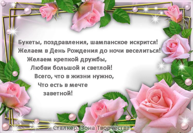 ОТКРЫТКИ со СТИХАМИ Pozhel13