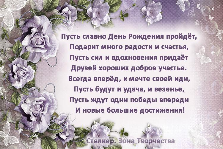 ОТКРЫТКИ со СТИХАМИ Pozhel14