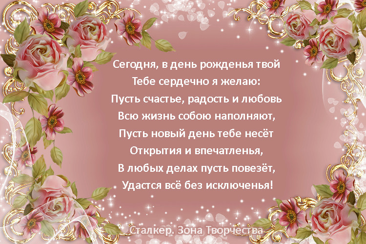 ОТКРЫТКИ со СТИХАМИ Pozhel15