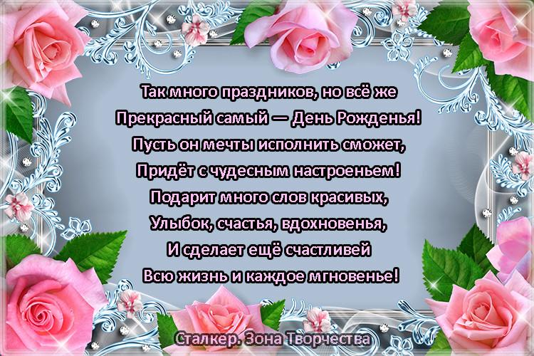 ОТКРЫТКИ со СТИХАМИ Pozhel16