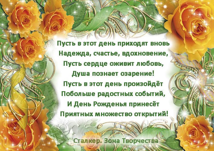ОТКРЫТКИ со СТИХАМИ Pozhel17