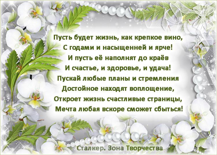 ОТКРЫТКИ со СТИХАМИ Pozhel18