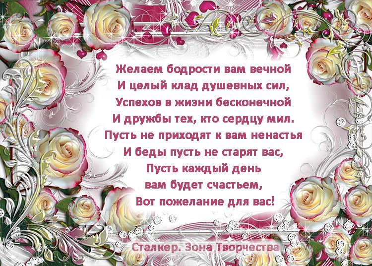 ОТКРЫТКИ со СТИХАМИ Pozhel19