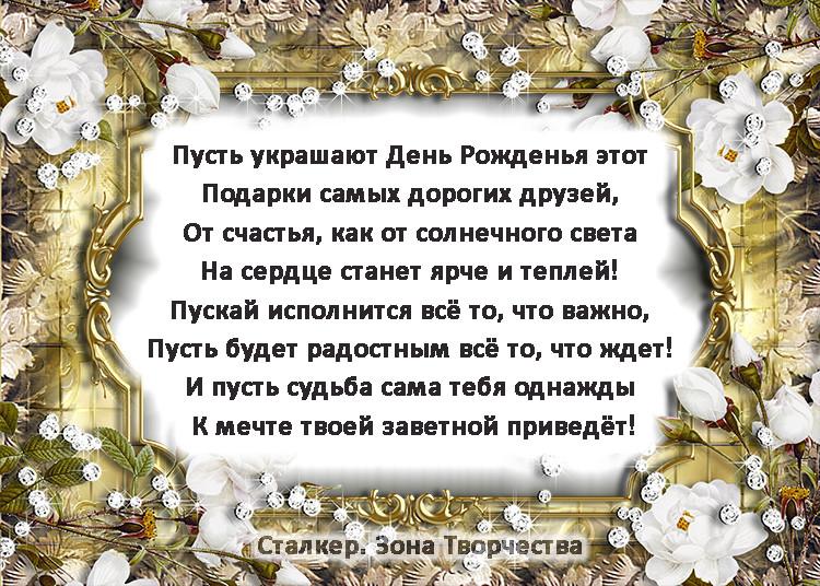 ОТКРЫТКИ со СТИХАМИ Pozhel20