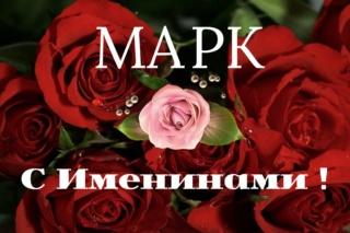 С Именинами МАРК Roses-13