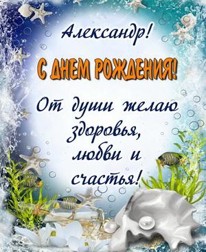 ИМЕННЫЕ ОТКРЫТКИ (мужские имена) S-alek11
