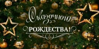 С РОЖДЕСТВОМ S-rogd12