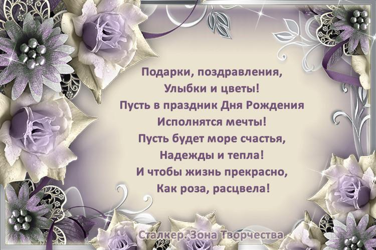 ОТКРЫТКИ со СТИХАМИ S_dnem10