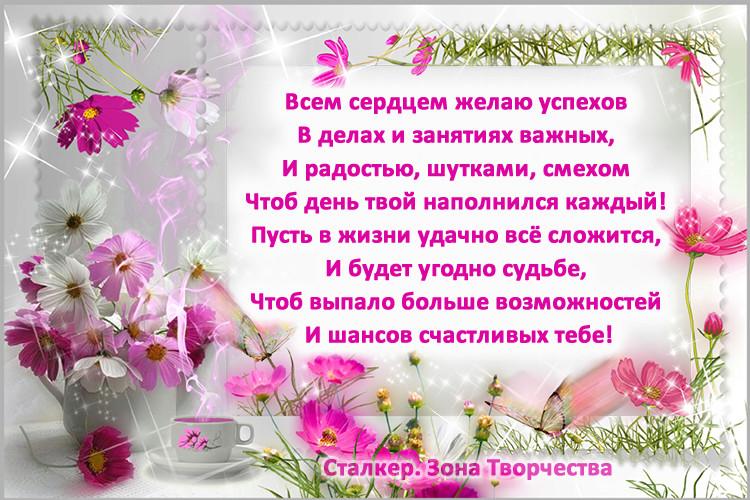 ОТКРЫТКИ со СТИХАМИ S_dnem12