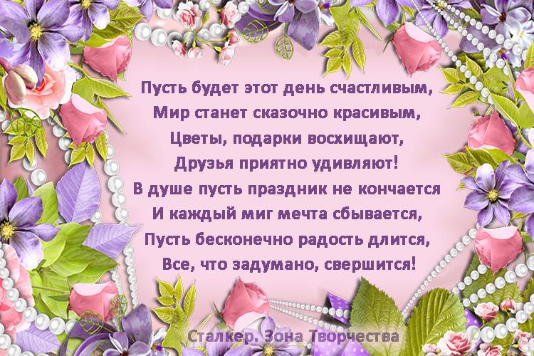 ОТКРЫТКИ со СТИХАМИ S_dnem13