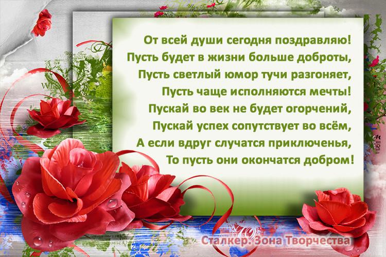 ОТКРЫТКИ со СТИХАМИ S_dnem14
