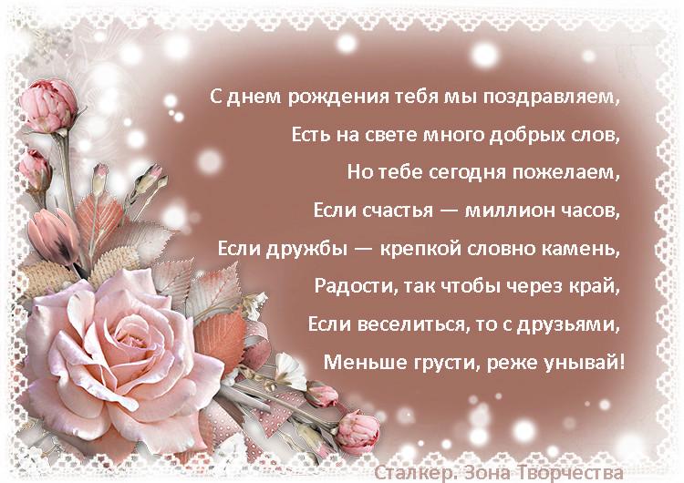ОТКРЫТКИ со СТИХАМИ S_dnem15