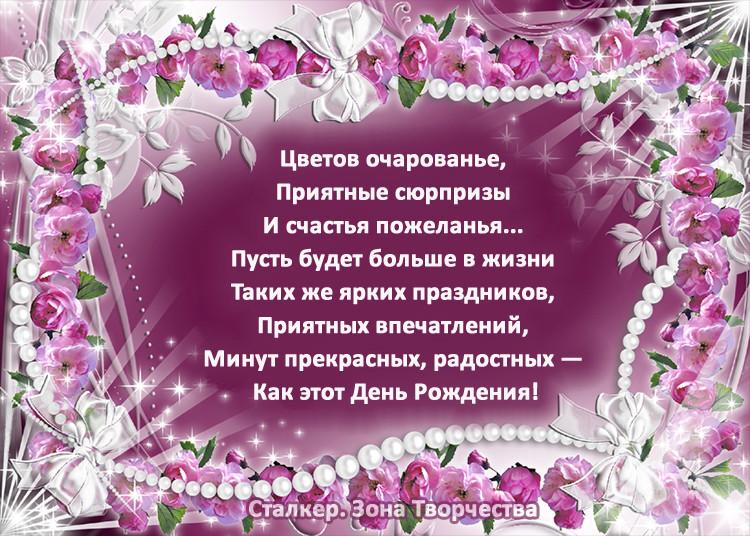 ОТКРЫТКИ со СТИХАМИ S_dnem16