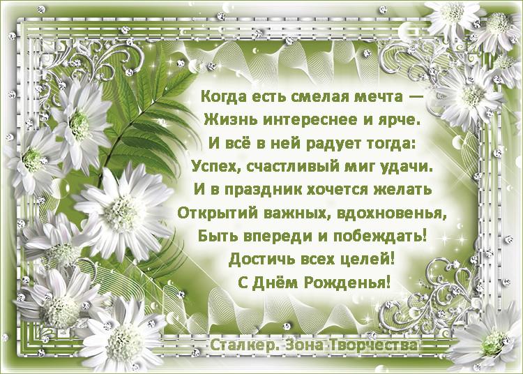 ОТКРЫТКИ со СТИХАМИ S_dnem17