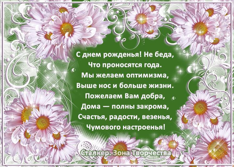 ОТКРЫТКИ со СТИХАМИ S_dnem19
