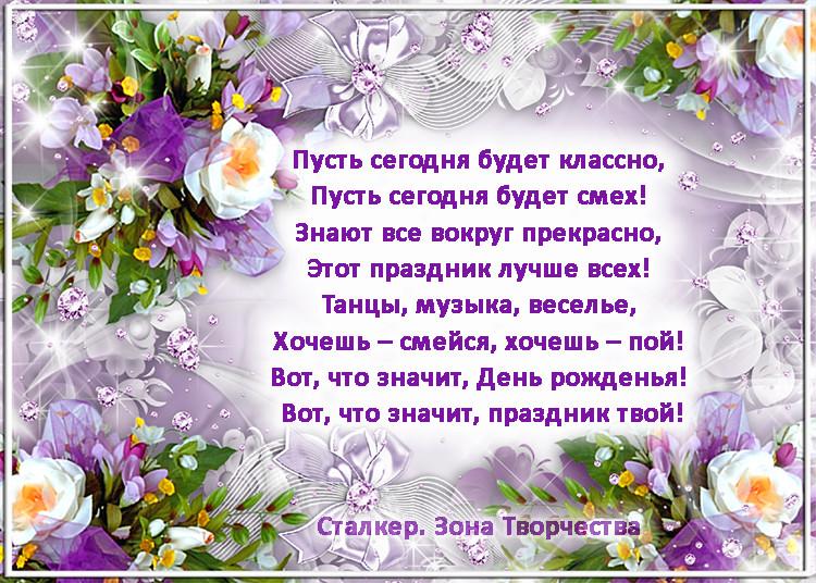 ОТКРЫТКИ со СТИХАМИ S_dnem21
