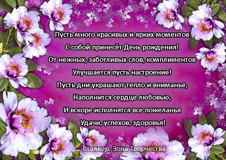 ОТКРЫТКИ со СТИХАМИ S_dnem24