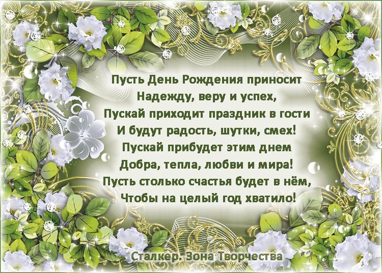 ОТКРЫТКИ со СТИХАМИ S_dnem25
