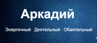 С Именинами АРКАДИЙ Screen13