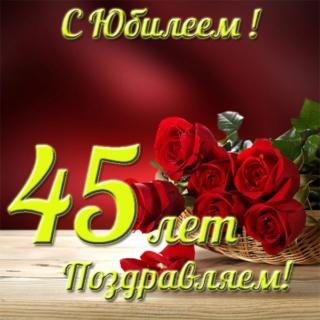 С 45-ЛЕТИЕМ Skacha12