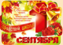 1 СЕНТЯБРЯ 00714610