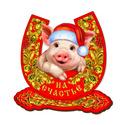 2019 ГОД-ЖЁЛТОЙ ЗЕМЛЯНОЙ СВИНЬИ 08020011