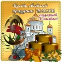 СВЕТЛОЙ ПАСХИ !   0_bd0310