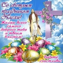СВЕТЛОЙ ПАСХИ !   0_bd0311