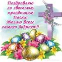 СВЕТЛОЙ ПАСХИ !   0_bd0314