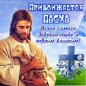 СВЕТЛОЙ ПАСХИ !   0_bd0410