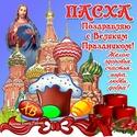 СВЕТЛОЙ ПАСХИ !   0_bd0415