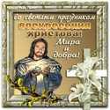 СВЕТЛОЙ ПАСХИ !   0_bd0417