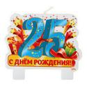 С 25-ЛЕТИЕМ 10694310