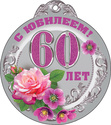 С 60 - ЛЕТИЕМ 12942110