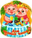 2019 ГОД-ЖЁЛТОЙ ЗЕМЛЯНОЙ СВИНЬИ 13555610