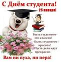 25 ЯНВАРЯ - ДЕНЬ СТУДЕНТА 14309310