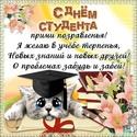 25 ЯНВАРЯ - ДЕНЬ СТУДЕНТА 14536710