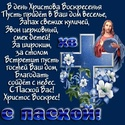 СВЕТЛОЙ ПАСХИ !   14553112