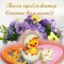 СВЕТЛОЙ ПАСХИ !   14553113