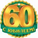 С 60 - ЛЕТИЕМ 14920810