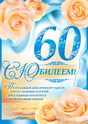 С 60 - ЛЕТИЕМ 15134010