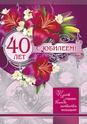 С 40 - ЛЕТИЕМ 16109610