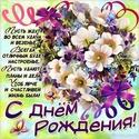 ОТКРЫТКИ со СТИХАМИ 16388310