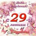 НЕ ЮБИЛЕЙНЫЕ ДАТЫ ( по годам ) 17455510