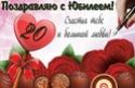 С 20 - ЛЕТИЕМ 20-yub13