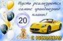 С 20 - ЛЕТИЕМ 20-yub14