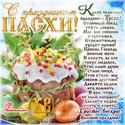 СВЕТЛОЙ ПАСХИ !   20050410