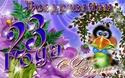 НЕ ЮБИЛЕЙНЫЕ ДАТЫ ( по годам ) 23_god15