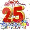 С 25-ЛЕТИЕМ 25-let11
