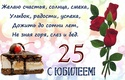 С 25-ЛЕТИЕМ 25-yub13